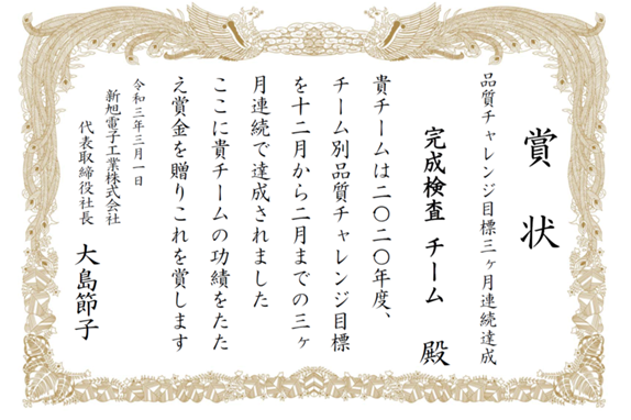 《検査》品質チャレンジ賞状.png