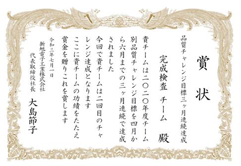《検査》品質チャレンジ賞状2.png