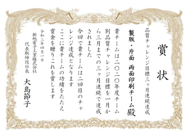 《製版・印刷》品質チャレンジ賞状.png