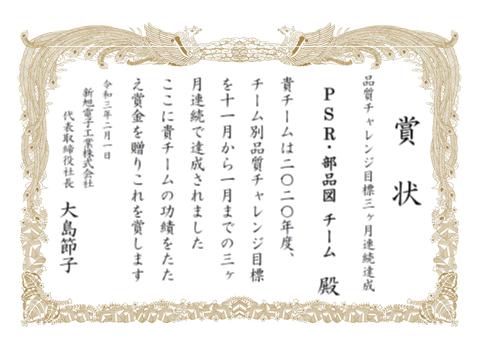 品質チャレンジ賞状.png