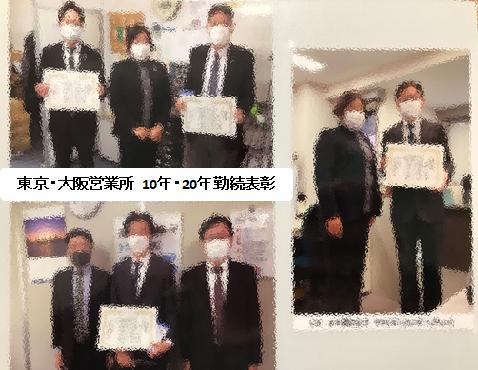 東京・大阪 表彰.png