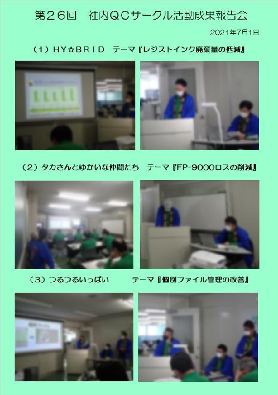 第26回 QCサークル成果報告会.jpg