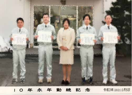 10年表彰.png
