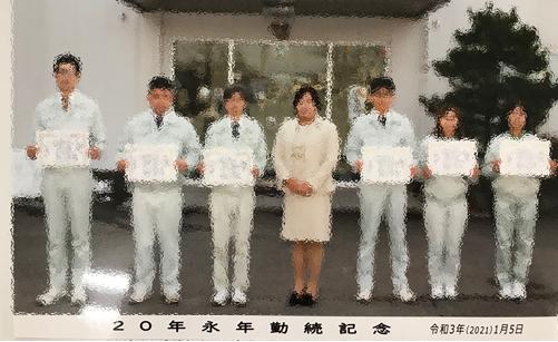 20年表彰.png