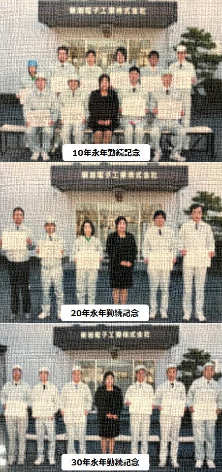 2020 永年勤続写真2.png